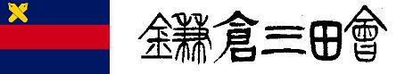 鎌倉三田会